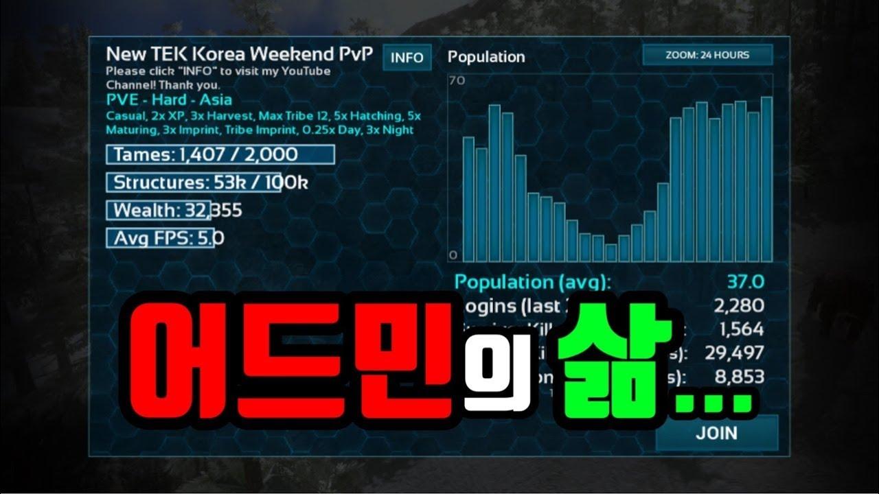 어드민의 삶 (Server: New TEK Korea Weekend PvP)