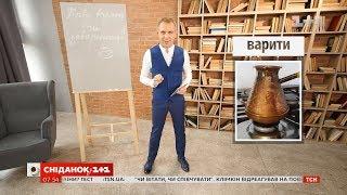 Каву варять чи заварюють – експрес-урок української мови