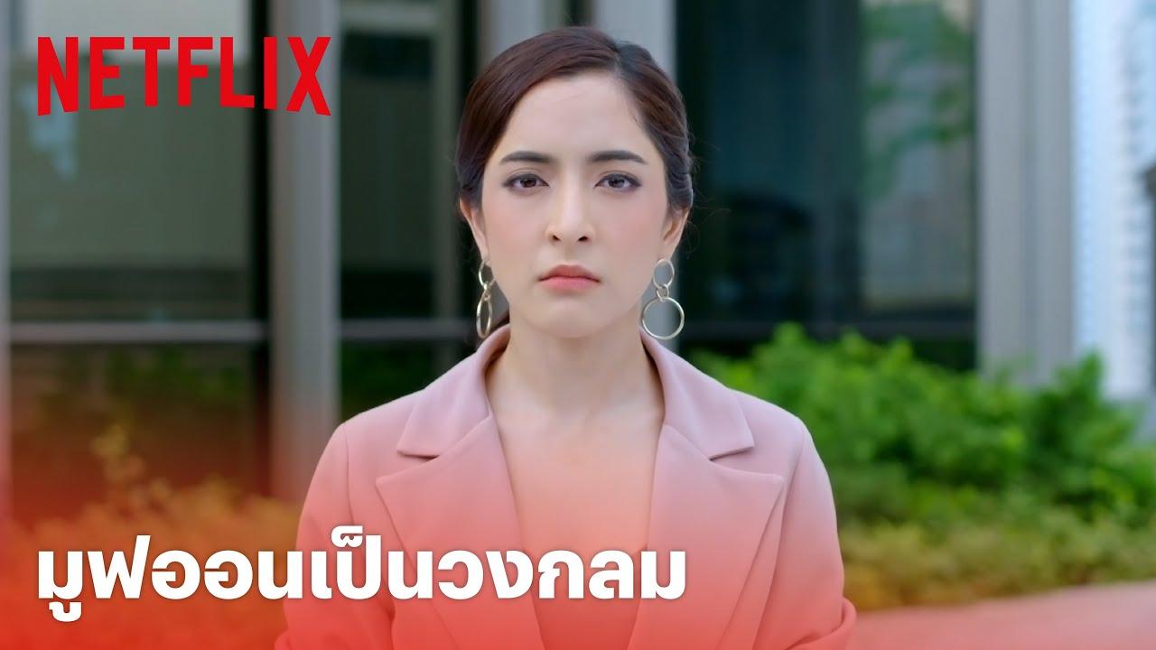 ให้รักพิพากษา EP.5 Highlight -  'พิ้งค์กี้' กับฉากสุดฮา จะมูฟออนแล้ว แต่เป็นวงกลมซะงั้น! | Netflix