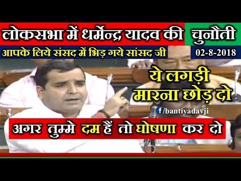 धर्मेन्द्र यादव जी ने  संसद में दिखाये अपने तेबर, लड़ी आप के हक की लड़ाई |