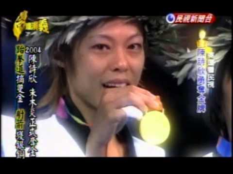 台灣演義:台灣奧運史(3/4) 20120729