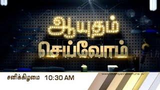 Ayutham Seivom Promo 05-09-2015 PuthiyaThalaimurai Tv saturday shows 5th september 2015
