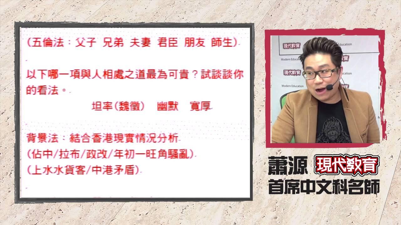 蕭源解題 10/3 中文科 小組討論 口試 與人相處之道 坦率/幽默/寬厚 - YouTube