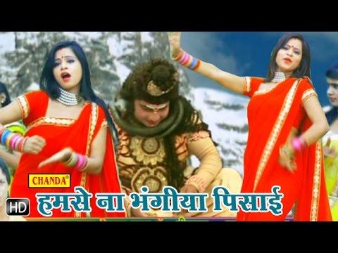 Humse Na Bhangiya Picai || हमसे ना भंगिया पिसाई || Bhojpuri Shiv Kawad भोले Bhajan