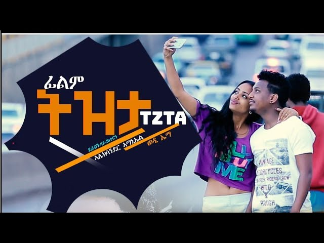 #GablaMedia  #ትዝታ   #Part -03  New Eritrean Movie Tzta By Alexsander Amanuel (Wedi Ama) 2019