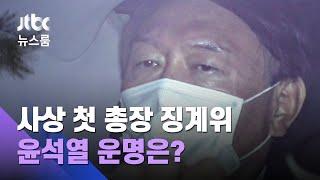 10일 사상 첫 '검찰총장 징계위'…윤석열 출석 여부 미정 / JTBC 뉴스룸