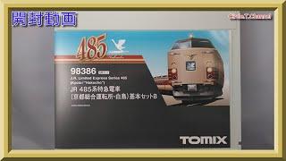 【開封動画】TOMIX 98386 JR 485系特急電車(京都総合運転所・白鳥)基本セットB【鉄道模型・Nゲージ】