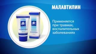 Крем Малавтилин (производство - ДЭНАС МС)(Крем Малавтилин (производство - ДЭНАС МС). Подробная информация - http://denasukraine.com., 2013-01-10T06:16:18.000Z)