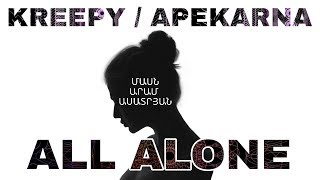 Kreepy ft ApeKarna - All Alone