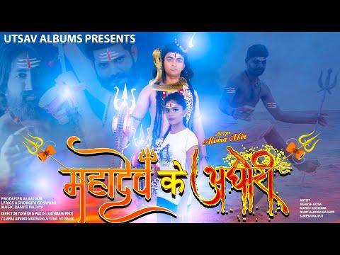 mahakaal-ke-aghori-ll-महादेव-के-अघोरी-ll-alvira-mir-ft-shankar-ahir-ll-mahadev-new-songs-2019