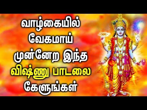vishnu-song-helps-you-to-progress-rich-|-most-popular-vishnu-padalgal-|-best-tamil-devotional-songs