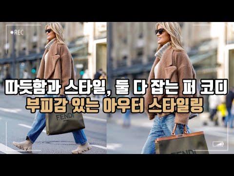 #112 따뜻함과 스타일, 둘 다 잡는 퍼 코디?, 중년패션코디