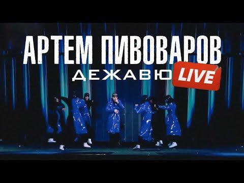 Артем Пивоваров - Дежавю (Live «Новорічна ніч»)