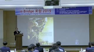 [한국정보처리학회] e-Bridge 포럼 2019 - …