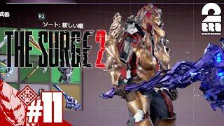 #11【アクションRPG】弟者の「The Surge2」【2BRO.】