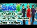 The Sims 4: Как Быстро Заработать Деньги в Игре