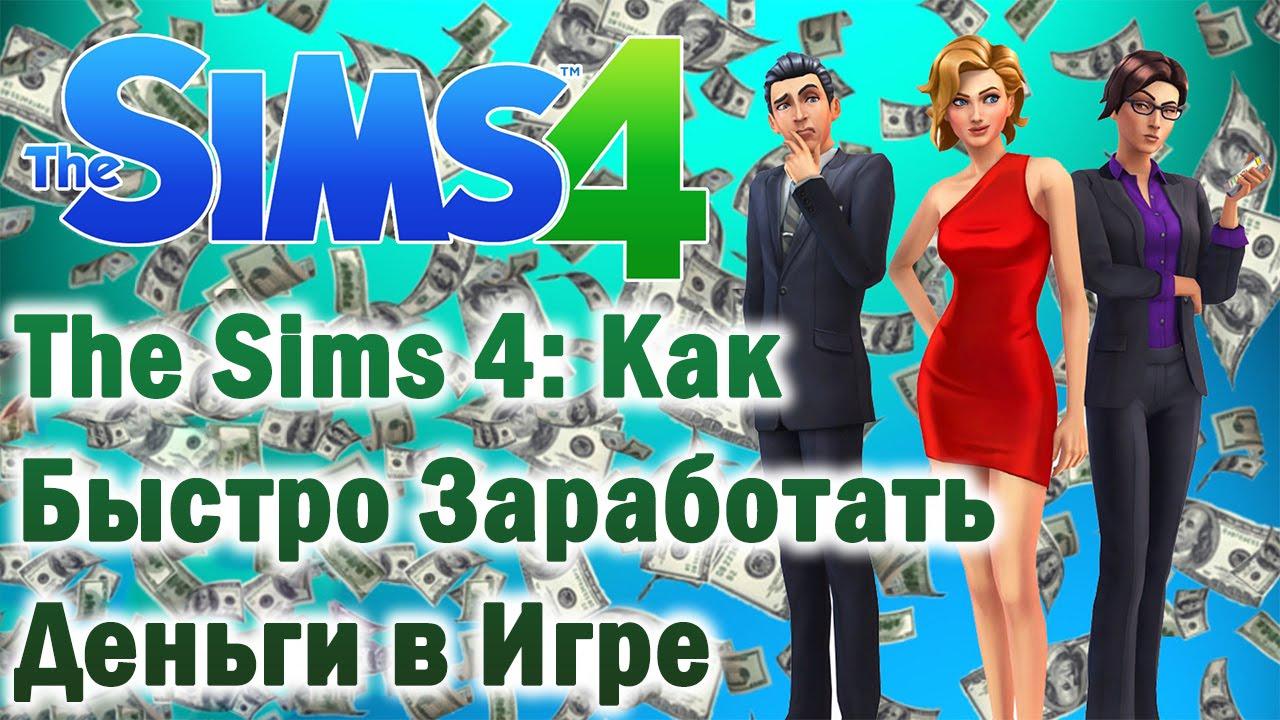 как заработать деньги и игре sims