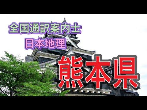 通訳案内士試験・日本地理(熊本県)Kumamoto Prefecture