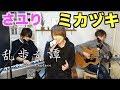 【乱歩奇譚ED】ミカヅキ/さユり Covered by LambSoars&たいぽん
