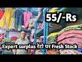 export surplus के रेटो में fresh Kurti खरीदो | VANSHMJ