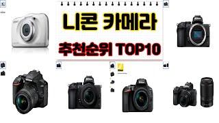 #니콘카메라 추천 비교 순위 가성비 인기 구매 TOP …