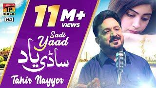 Sadi Yaad | Tahir Nayyar - Latest Songs 2020 - New Year Latest Punjabi & Saraiki Song