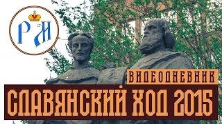 Славянский ход 2015(, 2015-11-03T00:42:46.000Z)
