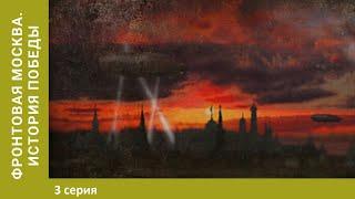 Фронтовая Москва. История победы. 3 серия. Кровавый рассвет
