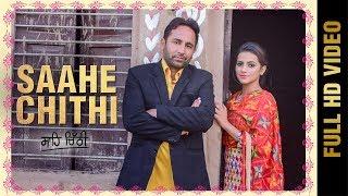 SAAHE CHITHI (FULL VIDEO) | JASS SANDHU | NEW PUNJABI SONGS 2018 | AMAR AUDIO