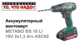 Аккумуляторный винтоверт BS 18 Li Metabo - купить шуруповерт аккумуляторный Метабо(, 2015-07-06T13:59:18.000Z)