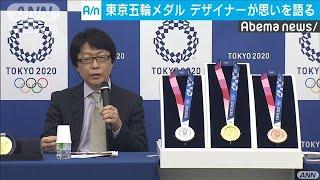 東京五輪のメダルをデザインした川西純市さんが会見(19/07/26)