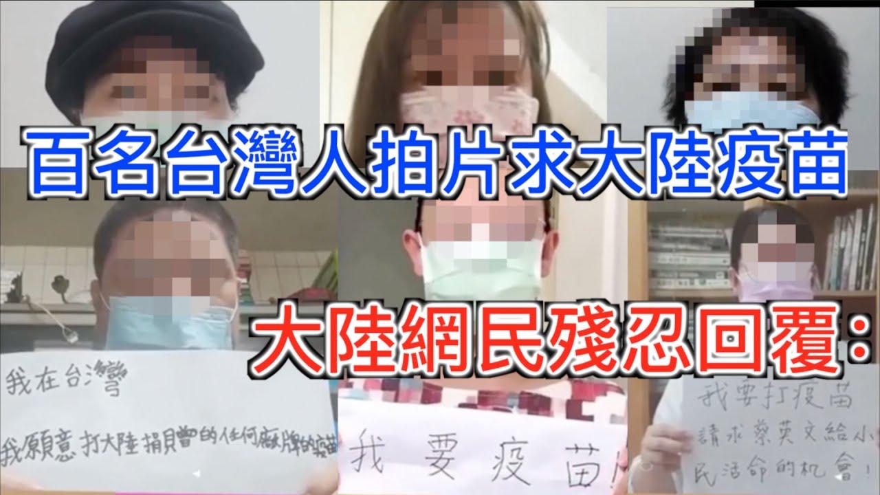 百名台湾人拍影片求大陆疫苗, 遭大陸粉紅網民羞辱! 話題閱讀量超16億! 中國官媒真是搧動兩岸仇恨的一把好手!