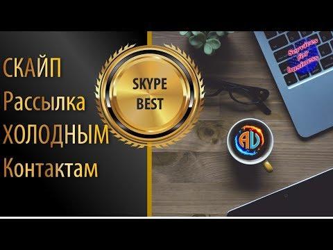 ✅ Массовая рассылка в скайп Работа с холодными контактами скайп