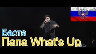 🔥Иностранец слушает русскую музыку🎙: Баста - Папа What's Up