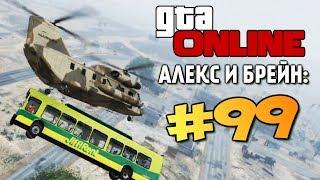 GTA ONLINE -  CARGOBOB VS АВТОБУС #99