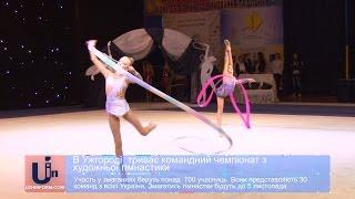 В Ужгороді  триває командний чемпіонат з художньої гімнастики