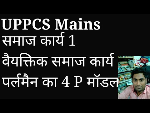Social work 1/UPPCS,State PSC Mains/Social case work