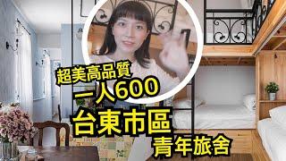 台東市區高品質歐風文青青年旅社 就在鐵花村旁邊!一人600 ...