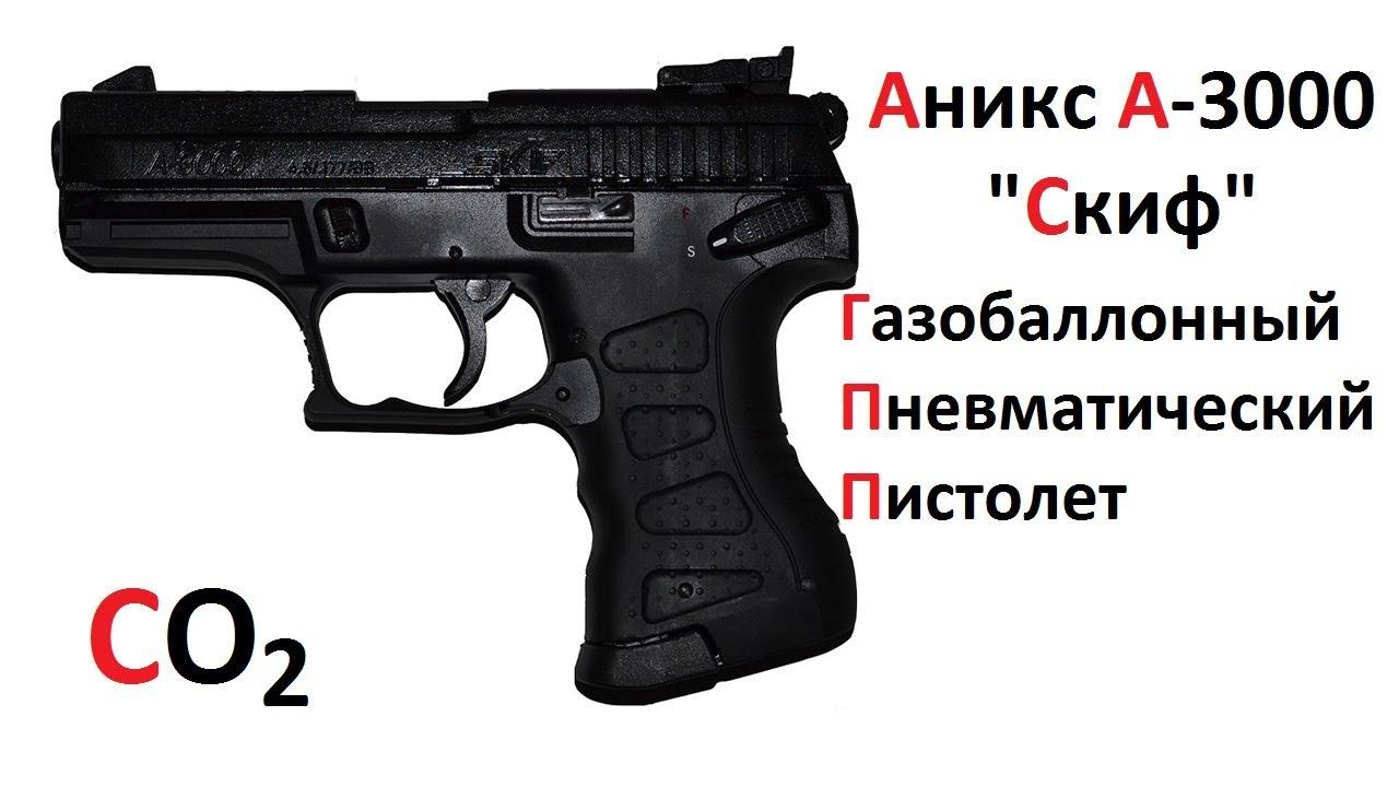Куплю обойму (магазин) к пневматическому пистолету аникс 101 лб новую или. Во, обратись к человеку alexs-32 https://forum. Guns. Ru/forummessage/25 /1770159. Html, он недавно кому-то подыскал / купил и отправил (это по моему. Но я видел у одного человека вечную обойму для аникса.