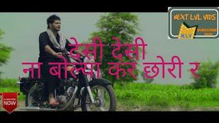 देसी देसी ना बोल्या कर छोरी र desi desi haryanvi video