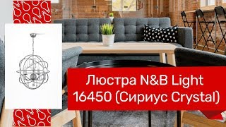 Люстра NB LIGHT 16450 (NB LIGHT 40799-cl11-pla000-cp000 Сириус Crystal) обзор