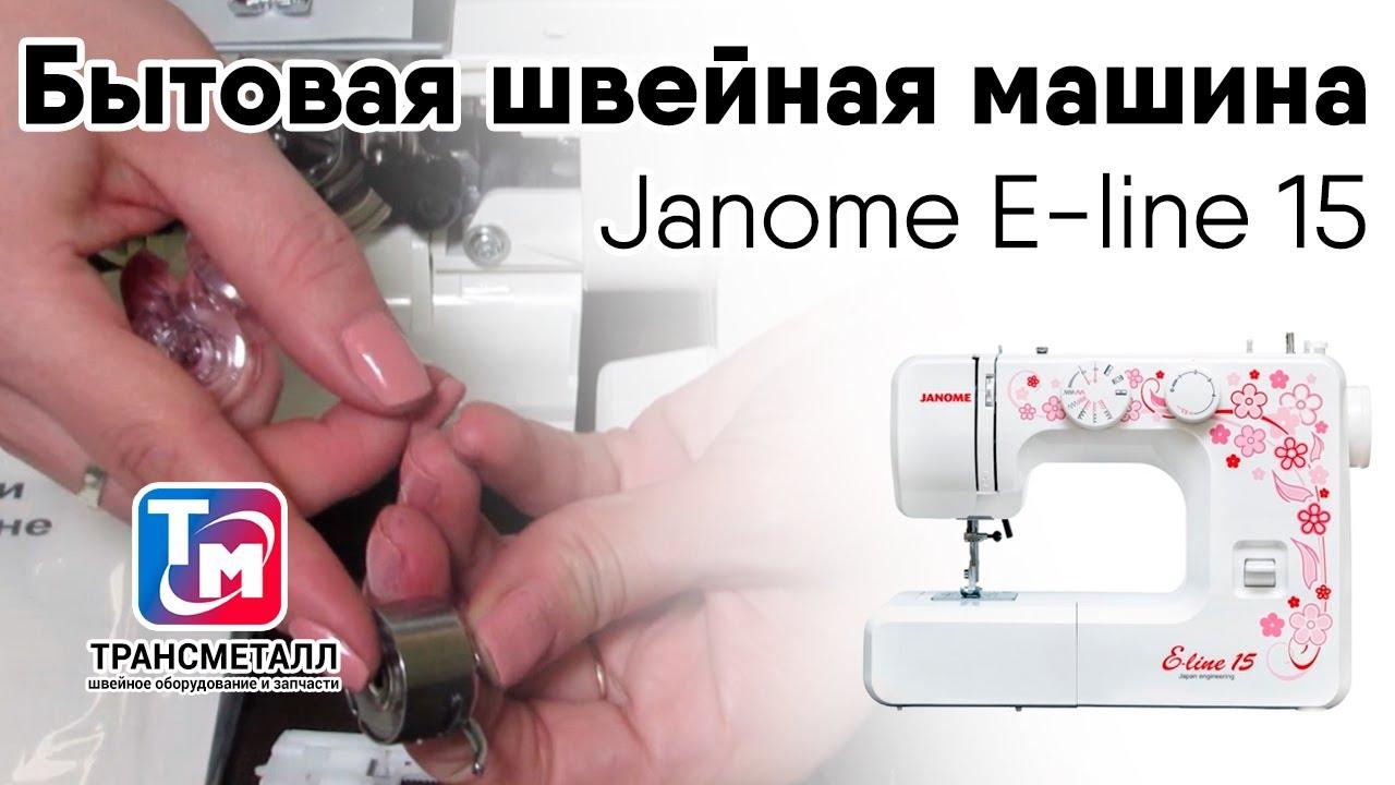 Janome E-line 15 Бытовая швейная машина