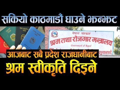 सकियो काठमाडौँ धाउने झन्झट, सुरुभयो सबै प्रदेशबाट श्रम स्वीकृति दिने काम || Wave Nepal