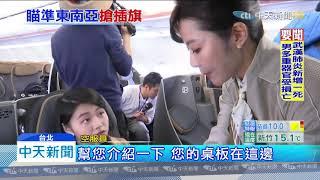 20200117中天新聞 王子復仇新機曝光 1/23張國煒親駕飛澳門