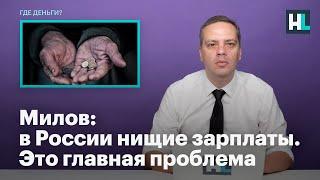 Милов: в России нищие зарплаты. Это главная проблема