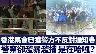 全球撐香港 15萬港人集會遭港警中斷 |新唐人亞太電視|20200125