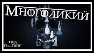 МНОГОЛИКИЙ - Монолог Якена Хгара [Лор по Игре престолов]