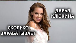 """ДОХОДЫ  ДАРЬИ КЛЮКИНОЙ  ПОСЛЕ ШОУ  """"ХОЛОСТЯК"""""""
