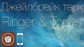 Як налаштувати гучність, тон і вібрацію окремо для кожного абонента та додатка iOS 7