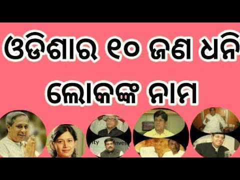 TOP 10 RICHEST PERSONS IN ODISHA 2018